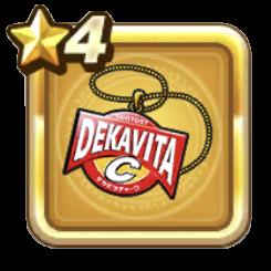 デカビタCの首飾り画像