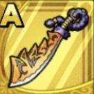 猛獣の剣画像