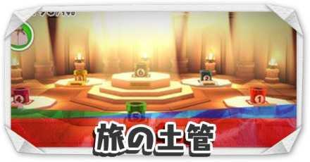 記事下_旅の土管.jpg