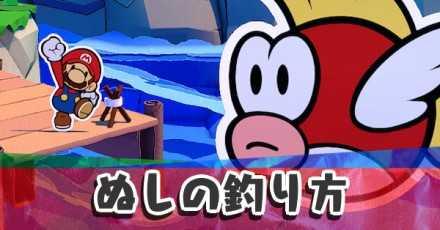 アイキャッチ _ぬし.jpg
