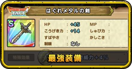 装備 ドラクエ 5 最強