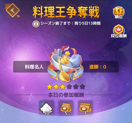料理王.png
