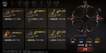 材料精錬 (1).png