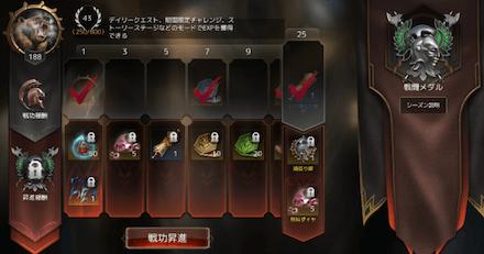 戦闘メダル報酬