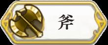 斧アイコン
