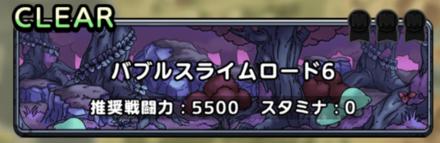 バブルスライムロード6