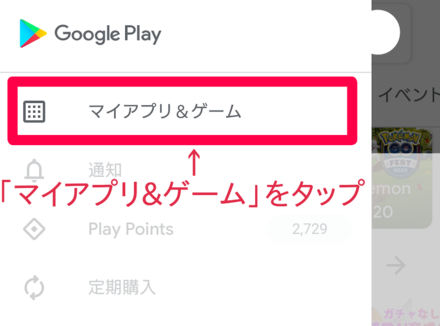 google_play_アプデ2