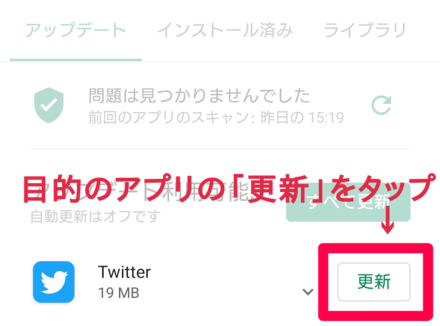 google_play_アプデ3