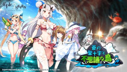 イベント「蒼の聖十字と不思議な島」の画像
