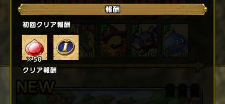 DQ1イベントメダル_バトルロード