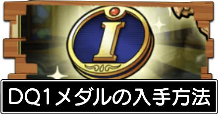 DQ1メダル記事下
