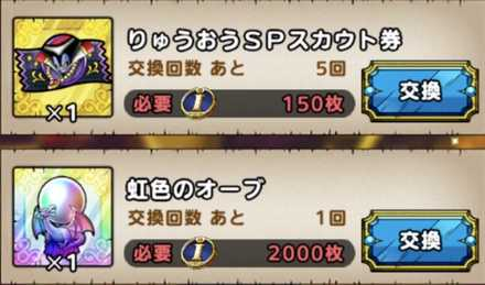 DQ1メダル