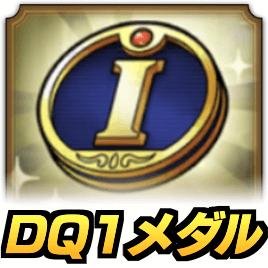 DQ1メダルのアイコン