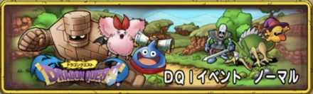 DQ1イベント