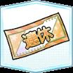 連休限定♪チケット【スペシャル連休】の画像