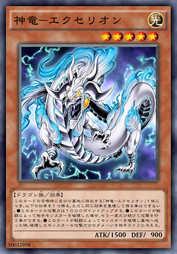 神竜−エクセリオンの画像