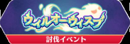 【討伐イベント】ウィルオーウィスプのバナー