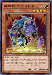 魔導獣ケルベロス