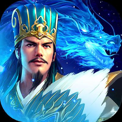 龍の覇業~三国英雄伝画像