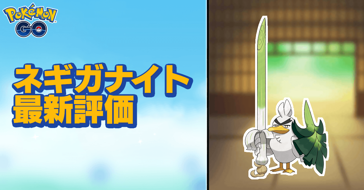 ポケモン ネギ ガ ナイト