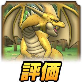 グレイトドラゴン評価