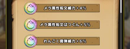 りゅうおうの杖_錬金効果虹