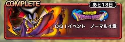 DQ1イベント 新章追加