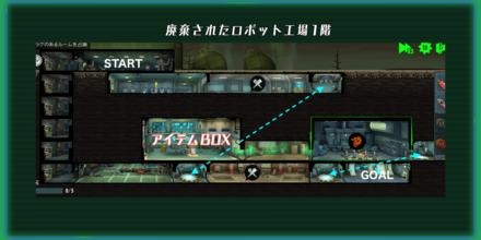 廃棄されたロボット工場1階