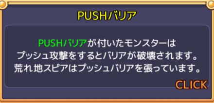 PUSHバリア
