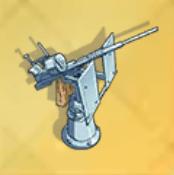 エリコン20mm対空砲.png