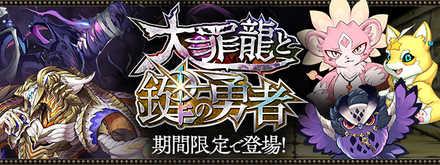 大罪龍と鍵の勇者.jpg