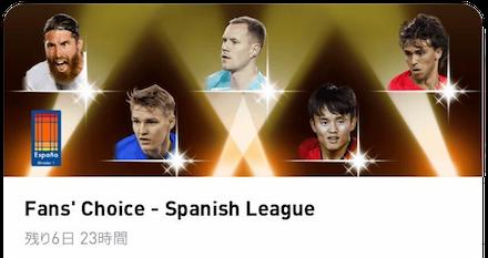 スペインリーグ