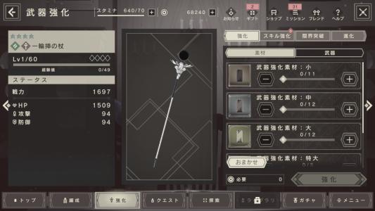 武器強化画面