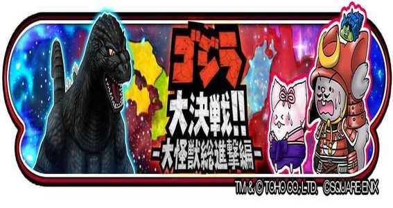 星のドラゴンクエストに怪獣王「ゴジラ」降臨!『星のドラゴンクエスト』×「ゴジラ」のコラボイベント「ゴジラ大決戦!! –大怪獣総進撃編-」が開催決定!