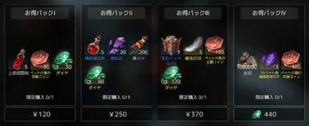 お得 (1).png