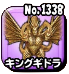キングギドラ(伝説級)