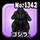 ゴジラ(伝説級)