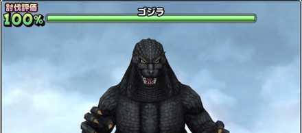 ゴジラのボス画像.jpg