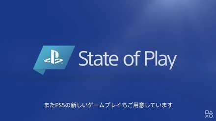 PS5新情報