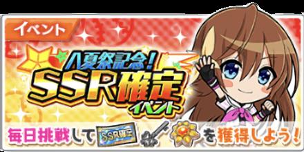 八夏祭記念!SSR確定イベントの画像