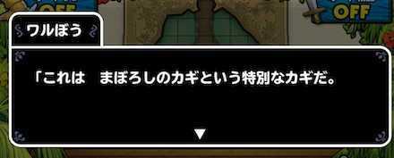 まぼろしのカギ.jpg