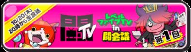 レベルファイブTV in 闘会議バナー