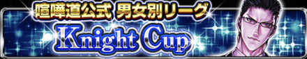 Knight Cup頑張っています!!