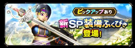 新SP装備ふくびき.png