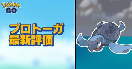 ポケモンgo プロトーガの色違いと進化先 ゲームエイト