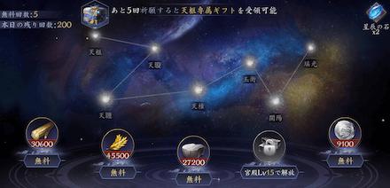七星のコピー3 (1).png
