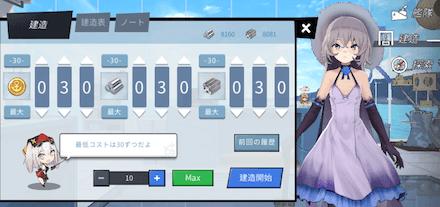 ブルー オース 建造 レシピ 【ブルーオース】建造結果報告板|ゲームエイト