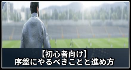 初心者親記事 アイキャッチ2 (1).png
