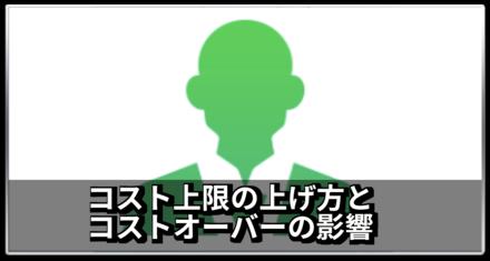 コスト記事 アイキャッチ2.png