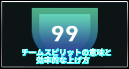 チームスピリット記事 アイキャッチ1.png
